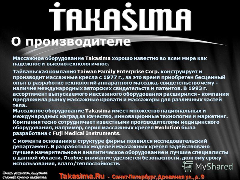 Снять усталость ощутимо Сможет кресло Takasima Takasima.Ru - Санкт-Петербург, Дровяная ул., д. 9 О производителе Массажное оборудование Takasima хорошо известно во всем мире как надежное и высокотехнологичное. Тайваньская компания Taiwan Family Enter