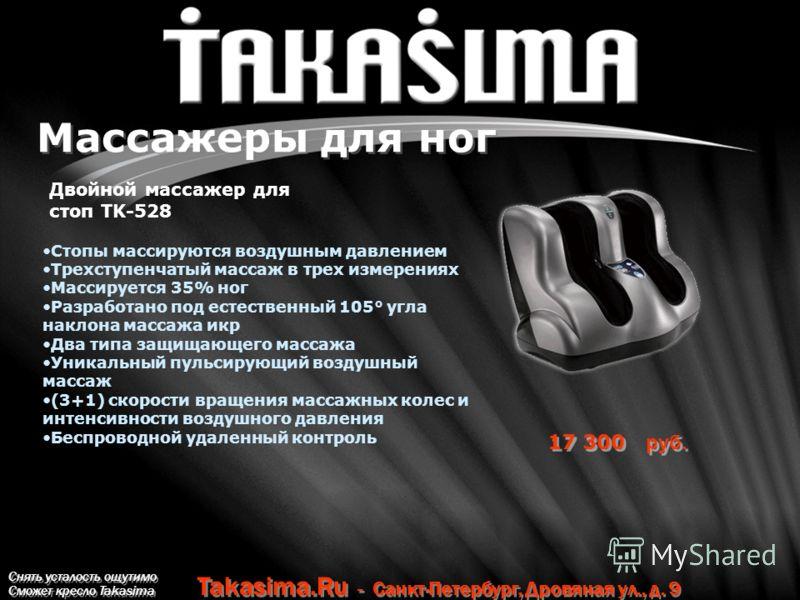 Снять усталость ощутимо Сможет кресло Takasima Takasima.Ru - Санкт-Петербург, Дровяная ул., д. 9 Массажеры для ног 17 300 руб. Двойной массажер для стоп TK-528 Стопы массируются воздушным давлением Трехступенчатый массаж в трех измерениях Массируется