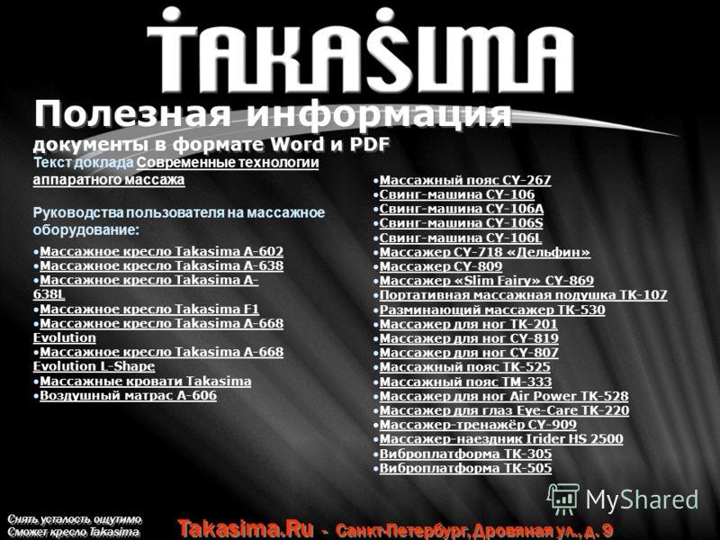 Снять усталость ощутимо Сможет кресло Takasima Takasima.Ru - Санкт-Петербург, Дровяная ул., д. 9 Полезная информация документы в формате Word и PDF Массажное кресло Takasima A-602 Массажное кресло Takasima A-638Массажное кресло Takasima A-638 Массажн