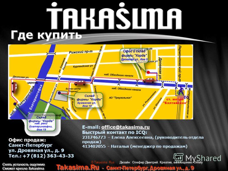 Снять усталость ощутимо Сможет кресло Takasima Takasima.Ru - Санкт-Петербург, Дровяная ул., д. 9 Где купить Офис продаж: Санкт-Петербург ул. Дровяная ул., д. 9 Тел.: +7 (812) 363-43-33 E-mail: office@takasima.ruoffice@takasima.ru Быстрый контакт по I