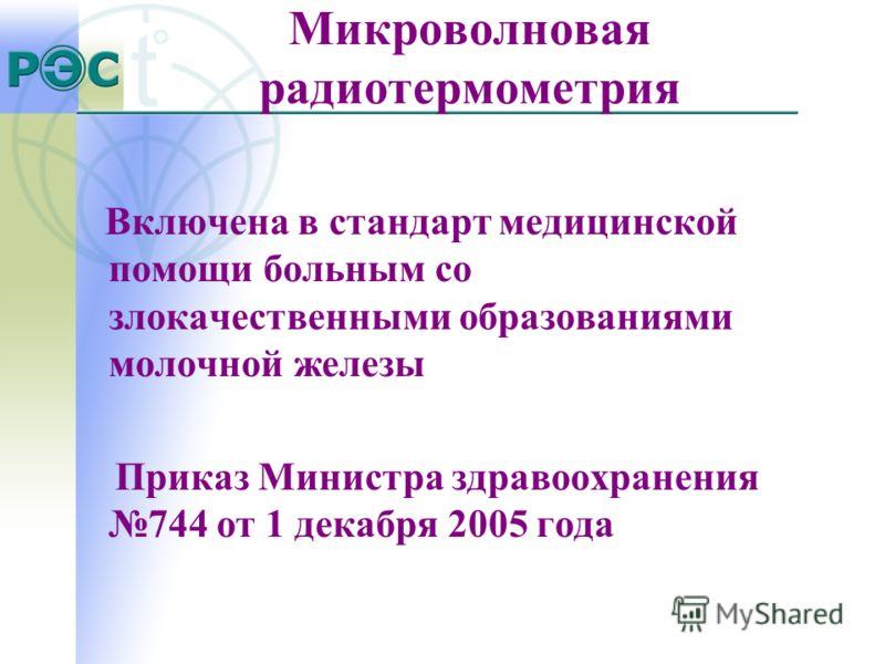 Микроволновая радиотермометрия Включена в стандарт медицинской помощи больным со злокачественными образованиями молочной железы Приказ Министра здравоохранения 744 от 1 декабря 2005 года