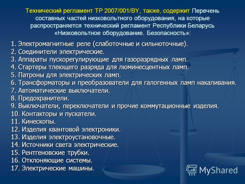 Технический регламент ТР 2007/001/BY, также, содержит Технический регламент ТР 2007/001/BY, также, содержит Перечень составных частей низковольтного оборудования, на которые распространяется технический регламент Республики Беларусь «Низковольтное об