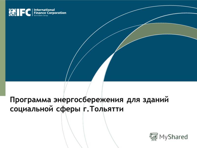 Программа энергосбережения для зданий социальной сферы г.Тольятти