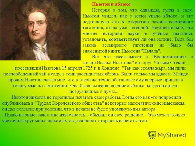 Ньютон и яблоко История о том, что однажды, гуляя в салу, Ньютон увидел, как с ветки упало яблоко, и это подтолкнуло его к открытию закона всемирного тяготения, стала уже легендой. Неудивительно, что многие историки науки и учёные пытались установить