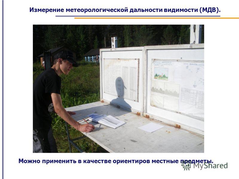 Измерение метеорологической дальности видимости (МДВ). Можно применить в качестве ориентиров местные предметы.