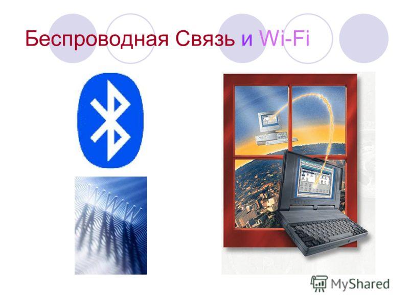Беспроводная Связь и Wi-Fi