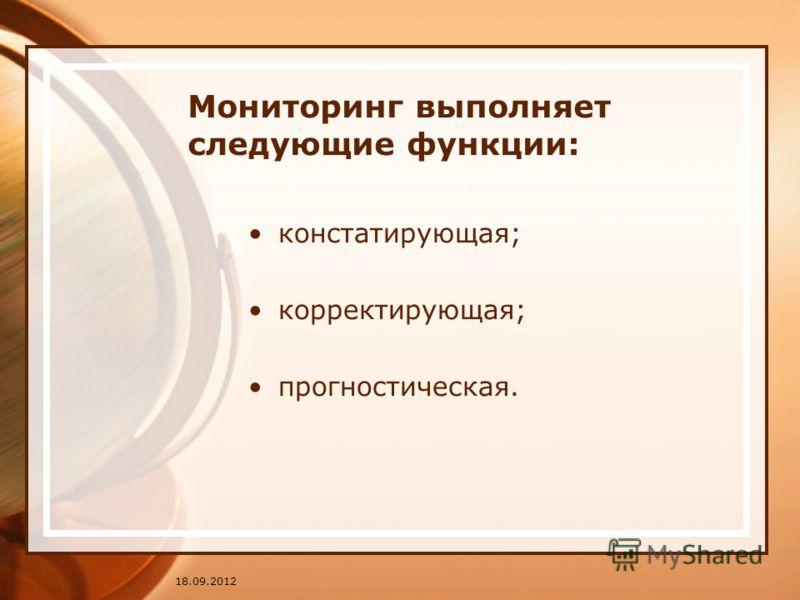 18.09.2012 Мониторинг выполняет следующие функции: констатирующая; корректирующая; прогностическая.