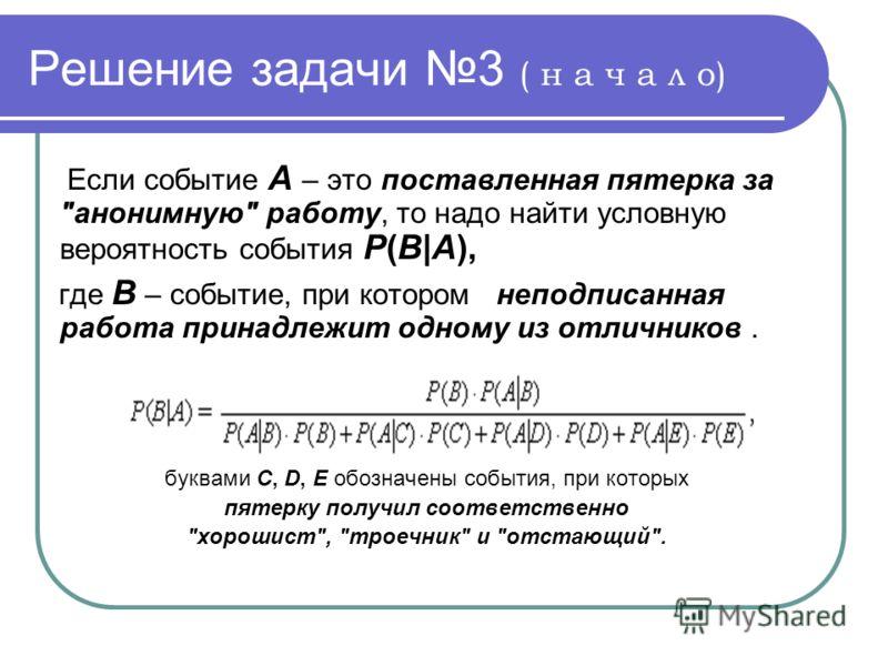 Решение задачи 3 ( н а ч а л о) Если событие A – это поставленная пятерка за