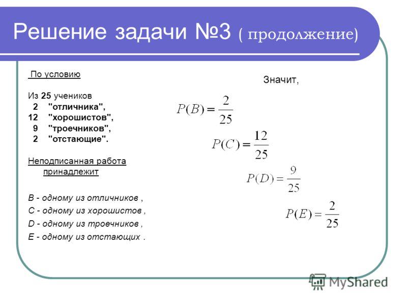 Решение задачи 3 ( продолжение) Значит, По условию Из 25 учеников 2