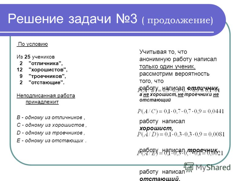 Решение задачи 3 ( продолжение) По условию Из 25 учеников 2
