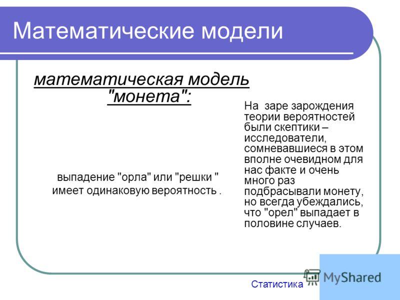 Математические модели математическая модель