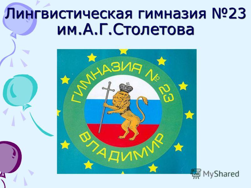 Лингвистическая гимназия 23 им.А.Г.Столетова