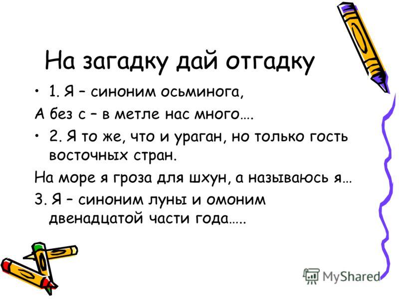 Одной из характерных особенностей русской народной речи является дублирование синонимов: учить уму-разуму,цел и невредим,нежданно-негаданно,пути-дороги и т.д. Этот прием широко используется в сказках, былинах, в авторских произведениях.Дублированием