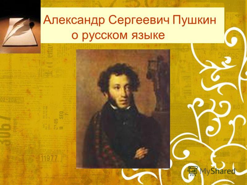 Александр Сергеевич Пушкин о русском языке