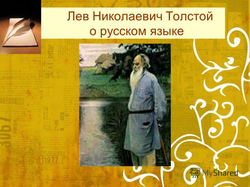 Лев Николаевич Толстой о русском языке
