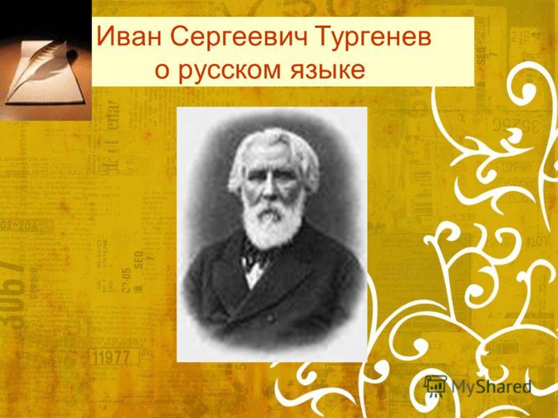Иван Сергеевич Тургенев о русском языке