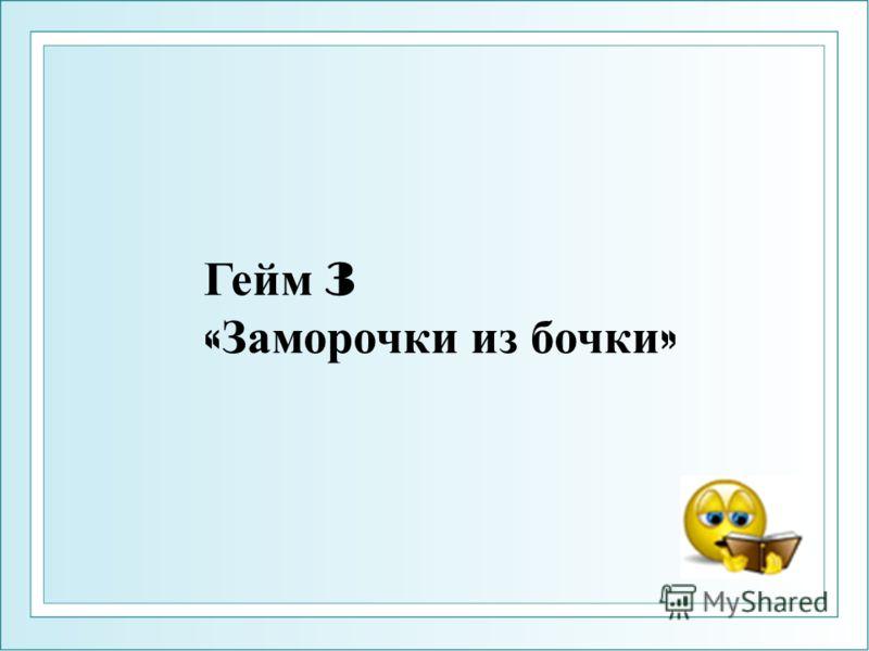 Гейм 3 « Заморочки и з б очки »