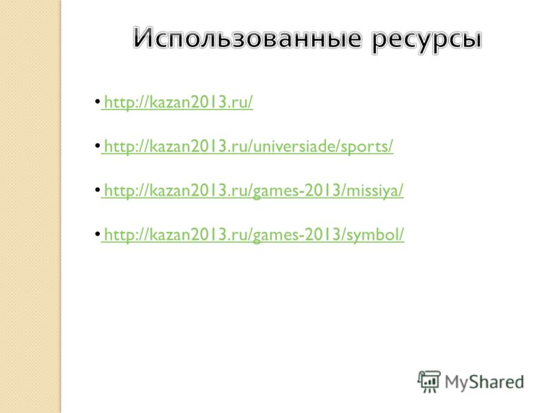 http://kazan2013.ru/ http://kazan2013.ru/ http://kazan2013.ru/universiade/sports/ http://kazan2013.ru/universiade/sports/ http://kazan2013.ru/games-2013/missiya/ http://kazan2013.ru/games-2013/missiya/ http://kazan2013.ru/games-2013/symbol/ http://ka
