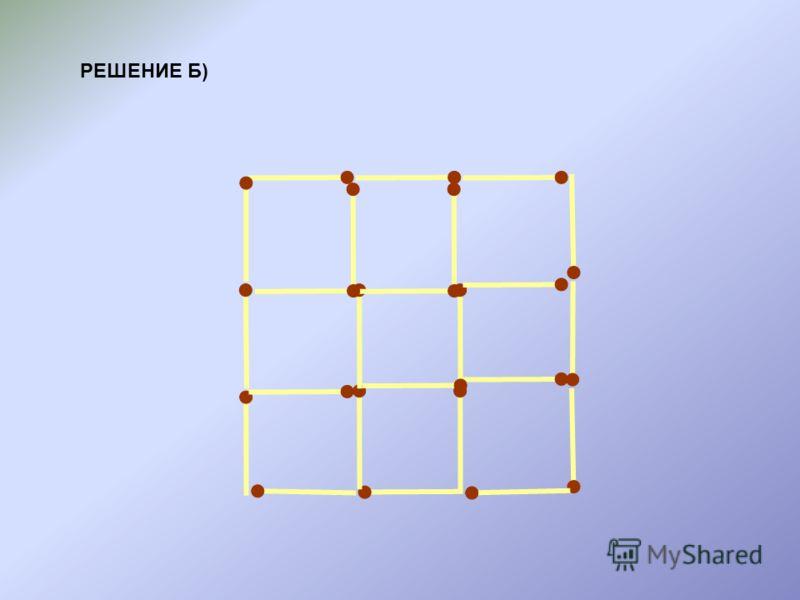 Из 24 спичек составлен квадрат с 9 квадратными ячейками. Требуется: а) убрать 4 спички так, чтобы оставшиеся образовывали 1 большой и 4 маленьких квадрата; б) образовать 5 равных квадратов, убрав 4 спички; в) образовать 3 квадрата, убрав 6 спичек. РЕ