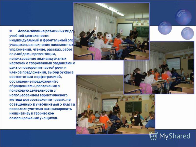 Использование различных видов учебной деятельности: индивидуальный и фронтальный опрос учащихся, выполнение письменных упражнений, чтение, рассказ, работа со слайдами презентации, использование индивидуальных карточек с творческими заданиями с целью