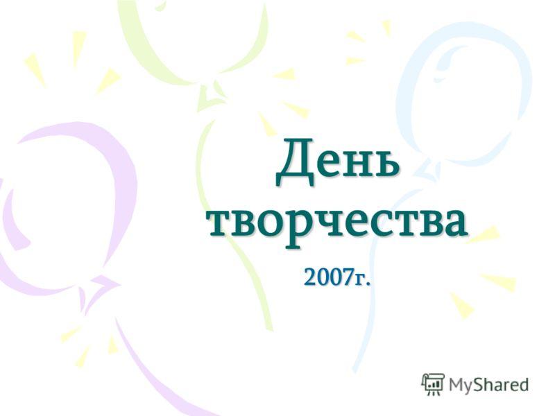 День творчества 2007г.