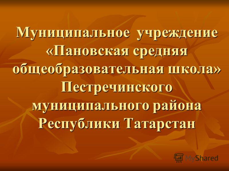 Муниципальное учреждение «Пановская средняя общеобразовательная школа» Пестречинского муниципального района Республики Татарстан