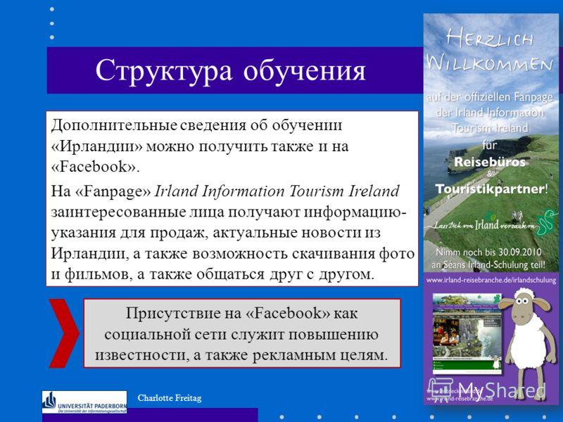 Charlotte Freitag Структура обучения Дополнительные сведения об обучении «Ирландии» можно получить также и на «Facebook». На «Fanpage» Irland Information Tourism Ireland заинтересованные лица получают информацию- указания для продаж, актуальные новос