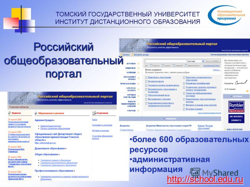 ТОМСКИЙ ГОСУДАРСТВЕННЫЙ УНИВЕРСИТЕТ ИНСТИТУТ ДИСТАНЦИОННОГО ОБРАЗОВАНИЯ более 600 образовательных ресурсов административная информация http://school.edu.ru Российский общеобразовательный портал
