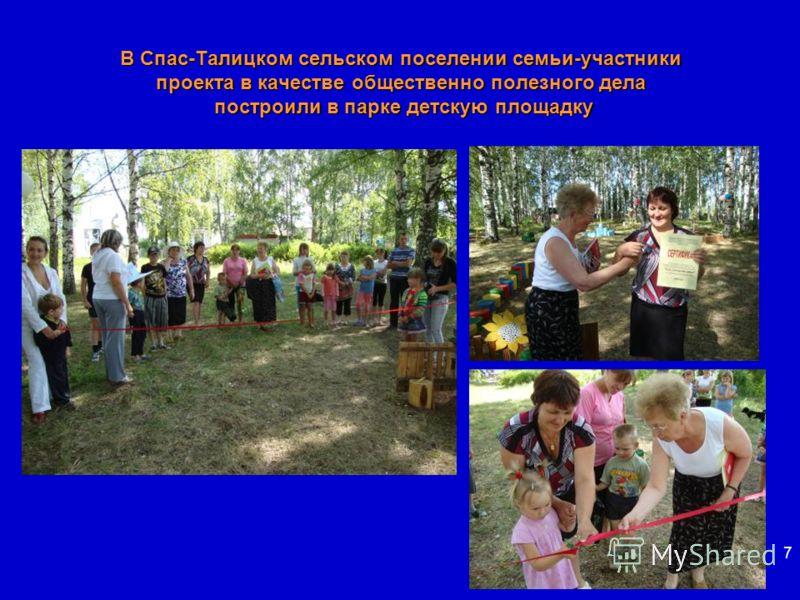 В Спас-Талицком сельском поселении семьи-участники проекта в качестве общественно полезного дела построили в парке детскую площадку 7