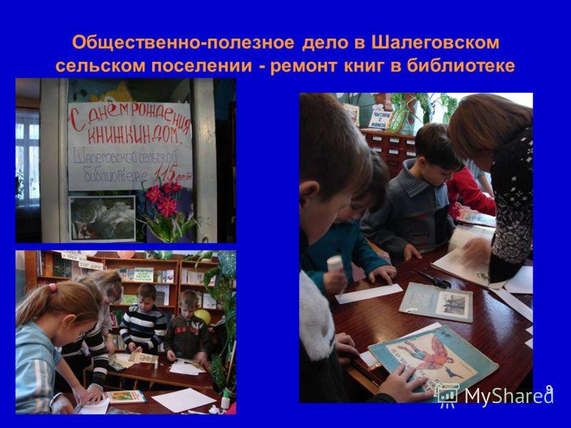 Общественно-полезное дело в Шалеговском сельском поселении - ремонт книг в библиотеке 9