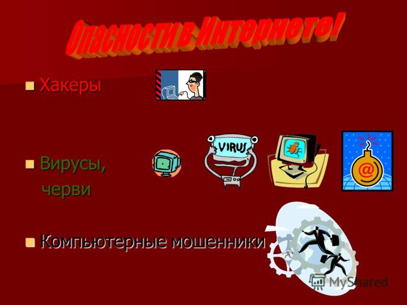 Хакеры Вирусы, черви Компьютерные мошенники