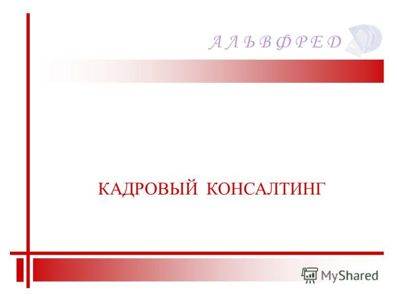 А Л Ь В Ф Р Е Д КАДРОВЫЙ КОНСАЛТИНГ