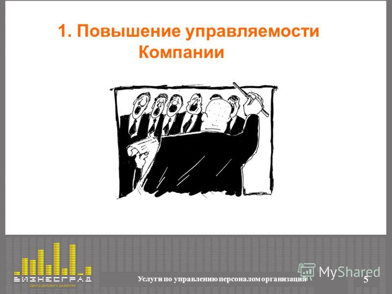 Услуги по управлению персоналом организаций 5 1. Повышение управляемости Компании