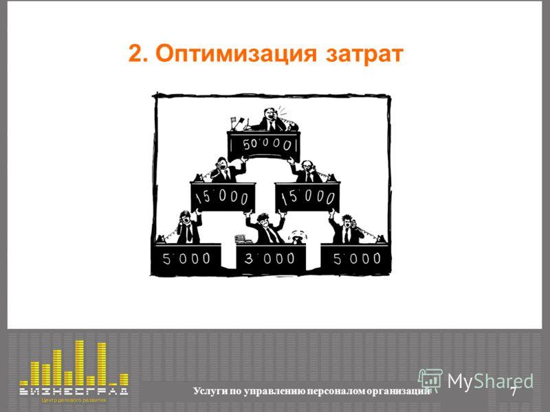 Услуги по управлению персоналом организаций 7 2. Оптимизация затрат