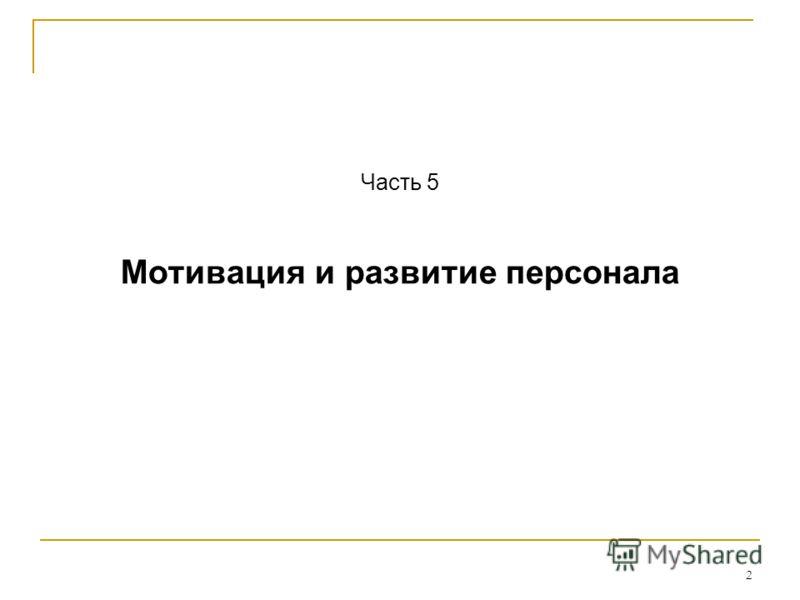 1 www.all-bc.ru Программа подготовки управленческих кадров Дистанционный учебный курс «Менеджмент и управление персоналом» «МВО - Столица» Москва 2011 г.