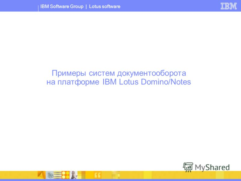 IBM Software Group | Lotus software Примеры систем документооборота на платформе IBM Lotus Domino/Notes