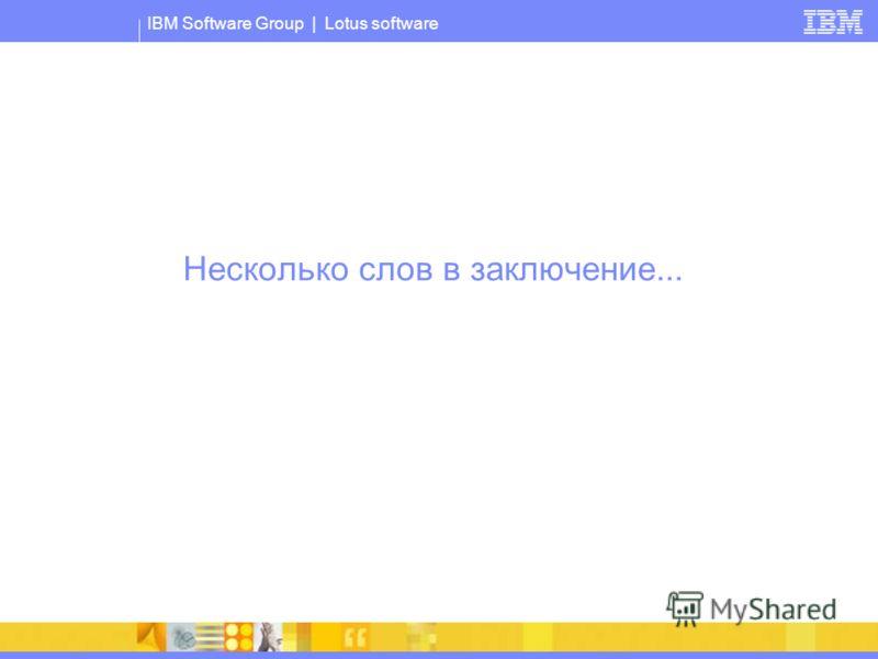 IBM Software Group | Lotus software Несколько слов в заключение...