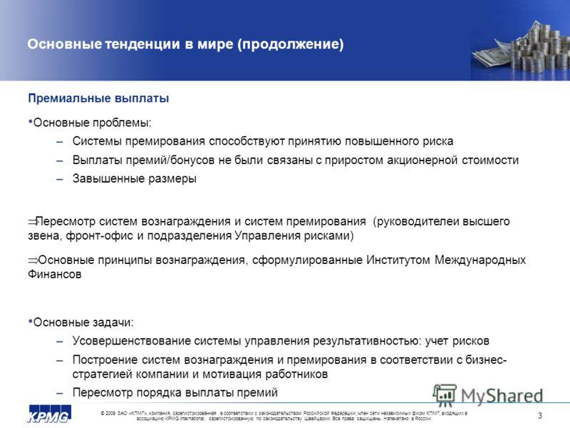 © 2009 ЗАО «КПМГ», компания, зарегистрированная в соответствии с законодательством Российской Федерации; член сети независимых фирм КПМГ, входящих в ассоциацию KPMG International, зарегистрированную по законодательству Швейцарии. Все права защищены.