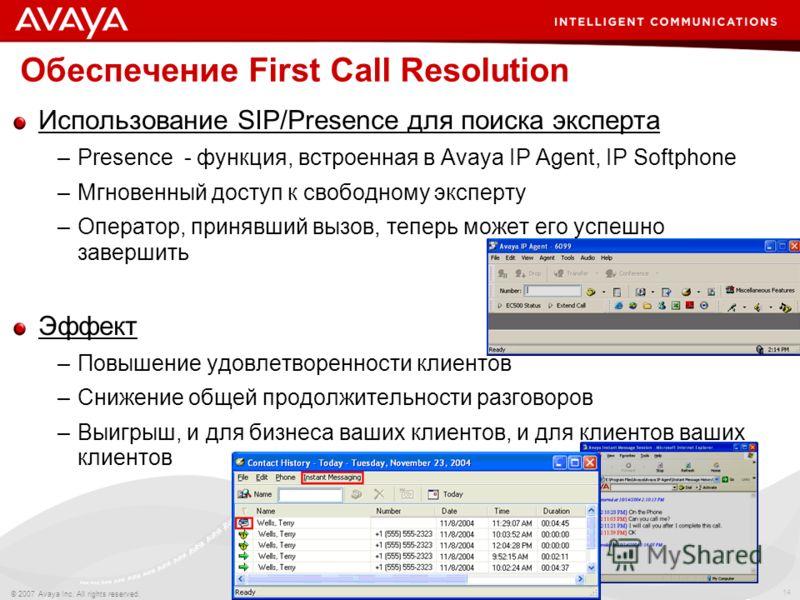 14 © 2007 Avaya Inc. All rights reserved. Avaya – Proprietary & Confidential. Under NDA Обеспечение First Call Resolution Использование SIP/Presence для поиска эксперта –Presence - функция, встроенная в Avaya IP Agent, IP Softphone –Мгновенный доступ
