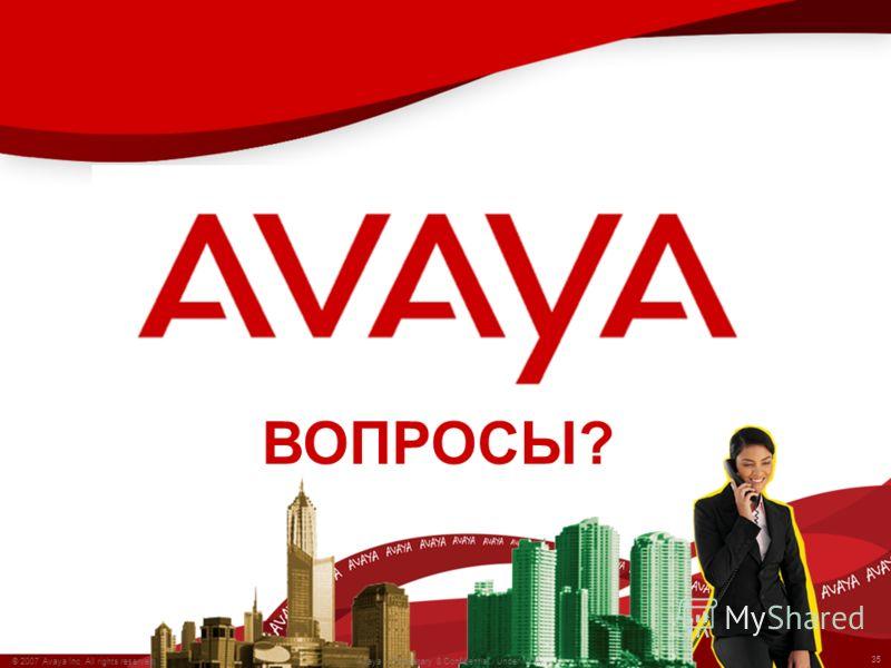 35 © 2007 Avaya Inc. All rights reserved. Avaya – Proprietary & Confidential. Under NDA ВОПРОСЫ?