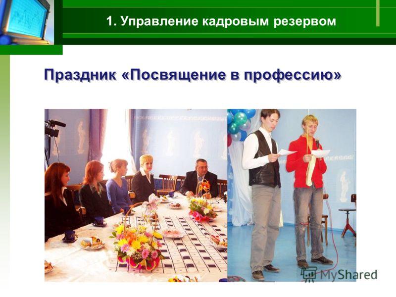 Праздник «Посвящение в профессию» 1. Управление кадровым резервом