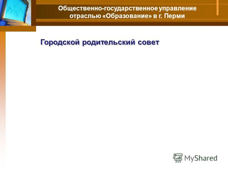 Общественно-государственное управление отраслью «Образование» в г. Перми Городской родительский совет