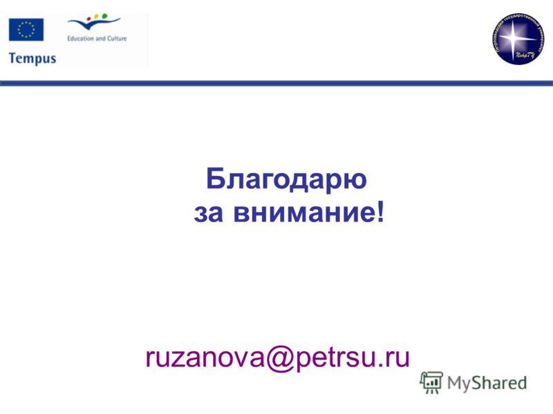 Благодарю за внимание! ruzanova@petrsu.ru