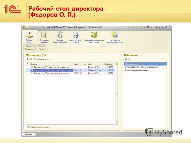 Рабочий стол директора (Федоров О. П.)