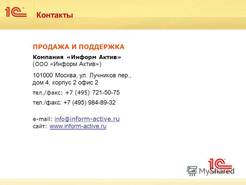 Контакты ПРОДАЖА И ПОДДЕРЖКА Компания «Информ Актив» (ООО « Информ Актив ») 101000 Москва, ул. Лучников пер., дом 4, корпус 2 офис 2 тел./факс: +7 (495) 721-50-75 тел./факс: +7 (495) 984-89-32 e-mail: info@ inform-active.ruinfo@ inform-active.ru сайт