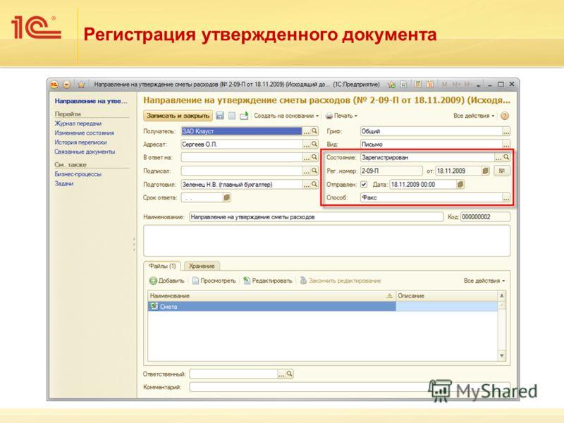 Регистрация утвержденного документа