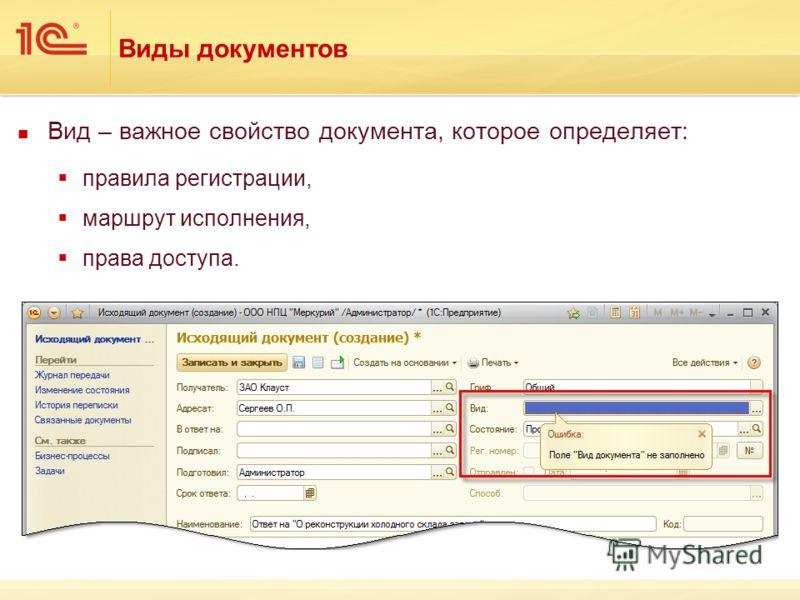 Виды документов Вид – важное свойство документа, которое определяет: правила регистрации, маршрут исполнения, права доступа.