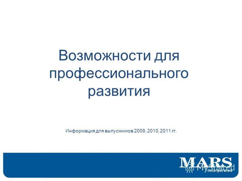 Возможности для профессионального развития Информация для выпускников 2009, 2010, 2011 гг.