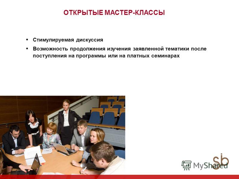 ОТКРЫТЫЕ МАСТЕР-КЛАССЫ Стимулируемая дискуссия Возможность продолжения изучения заявленной тематики после поступления на программы или на платных семинарах