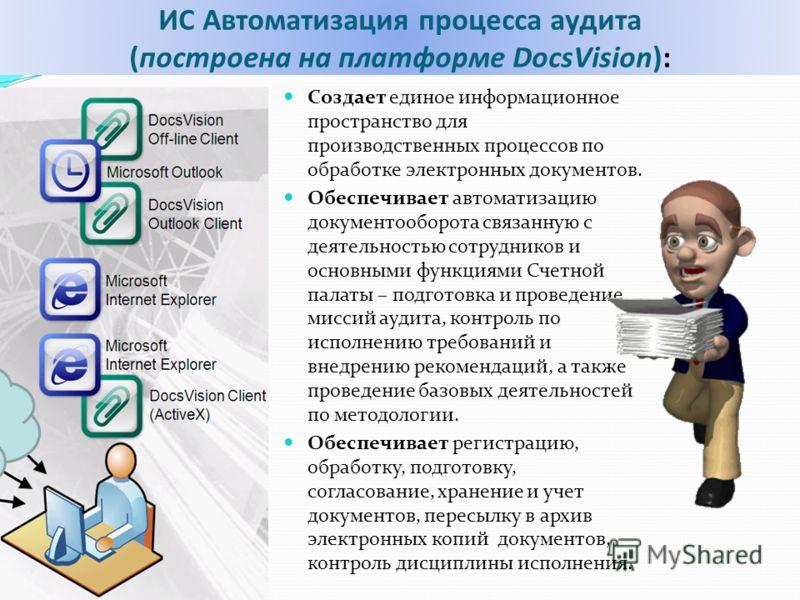 ИС Автоматизация процесса аудита (построена на платформе DocsVision): Создает единое информационное пространство для производственных процессов по обработке электронных документов. Обеспечивает автоматизацию документооборота связанную с деятельностью